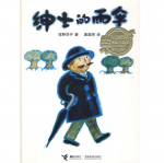 本书单中包括的绘本:绅士的雨伞