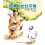 本书单中包括的绘本:庆子绘本-狼大叔的红焖鸡