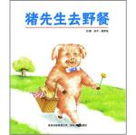 本书单中包括的绘本:庆子绘本-猪先生去野餐