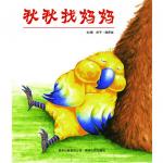 本书单中包括的绘本:庆子绘本-秋秋找妈妈