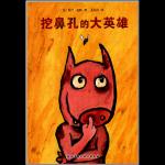 本书单中包括的绘本:挖鼻孔的大英雄