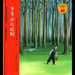 本书单中包括的绘本:爷爷的红脸颊