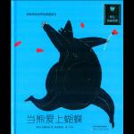 本书单中包括的绘本:当熊爱上蝴蝶