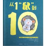 本书单中包括的绘本:从1鼠到10