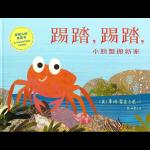 本书单中包括的绘本:踢踏,踢踏,小螃蟹搬新家-好玩儿的数数书