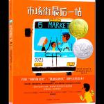 市场街最后一站(2016年凯迪克银奖)