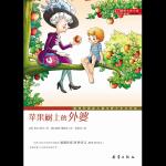 本书单中包括的绘本:苹果树上的外婆-国际大奖小说升级版