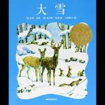 本书单中包括的绘本:大雪(1949年凯迪克金奖)