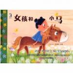女孩和小马