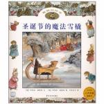 本书单中包括的绘本:圣诞节的魔法雪橇-狐狸村传奇