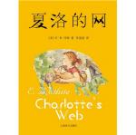 本书单中包括的绘本:夏洛的网