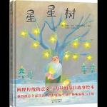 本书单中包括的绘本:星星树