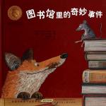 本书单中包括的绘本:图书馆里的奇妙事件-国际安徒生奖大奖书系