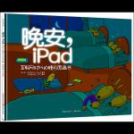 本书单中包括的绘本:晚安,iPad