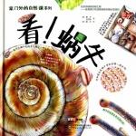 看!蜗牛-家门外的自然课系列