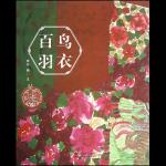 本书单中包括的绘本:百鸟羽衣-中国原创绘本精品系列