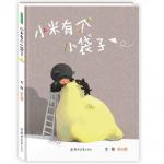 本书单中包括的绘本:小米有个小袋子