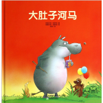 本书单中包括的绘本:大肚子河马-大师名作