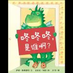 本书单中包括的绘本:咚咚咚!是谁呀?