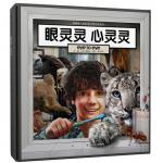 本书单中包括的绘本:眼灵灵心灵灵-葛瑞米贝斯幻想大师系列