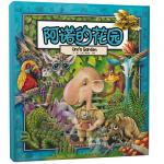 本书单中包括的绘本:阿诺的花园-葛瑞米贝斯幻想大师系列