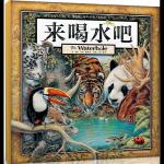 本书单中包括的绘本:来喝水吧-葛瑞米贝斯幻想大师系列