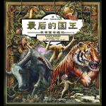 本书单中包括的绘本:最后的国王-葛瑞米贝斯幻想大师系列