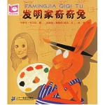 本书单中包括的绘本:发明家奇奇兔-悦读阅美
