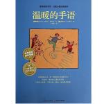 本书单中包括的绘本:温暖的手语/最特别的关怀儿童心理治愈系列