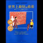 本书单中包括的绘本:世界上最好的弟弟/最特别的关怀儿童心理治愈系列