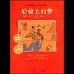 本书单中包括的绘本:轮椅上的梦/最特别的关怀儿童心理治愈系列