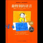 本书单中包括的绘本:最特别的语言/最特别的关怀儿童心理治愈系列