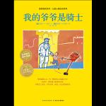 本书单中包括的绘本:我的爷爷是骑士/最特别的关怀儿童心理治愈系列