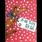 本书单中包括的绘本:圣诞节的袋鼠