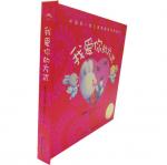 本书单中包括的绘本:我爱你的方式-中国第一套儿童情绪管理图画书