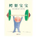 本书单中包括的绘本:鳄梨宝宝