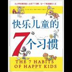 本书单中包括的绘本:快乐儿童的7个习惯