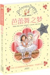 本书单中包括的绘本:小公主波比甜梦小说系列 芭蕾舞之梦