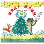 本书单中包括的绘本:我变成了一棵圣诞树
