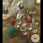 本书单中包括的绘本:马丁和他的三个妹妹/美丽故事绘本亲情友情篇