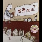 本书单中包括的绘本:金特先生/美丽故事绘本生命教育篇