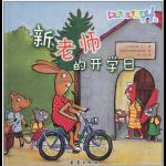 本书单中包括的绘本:美丽故事绘本第4辑-新老师的开学日