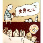 本书单中包括的绘本:金特先生-美丽故事绘本第5辑