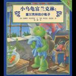本书单中包括的绘本:富兰克林的小毯子-小乌龟富兰克林系列