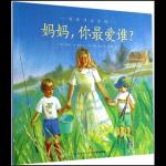 本书单中包括的绘本:妈妈,你最爱谁?-爱是什么系列