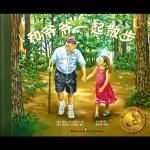 本书单中包括的绘本:和爷爷一起散步