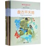 本书单中包括的绘本:中国古代神话/中国民俗故事-幼学启蒙丛书第1辑(全8册)
