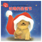 本书单中包括的绘本:咕噜的圣诞节-可爱的咕噜汪第2辑