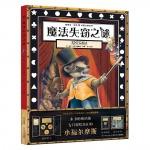 本书单中包括的绘本:魔法失窃之谜-葛瑞米贝斯幻想大师系列