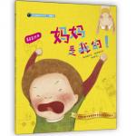 本书单中包括的绘本:妈妈是我的-开动脑筋绘本系列